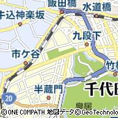 東京都千代田区九段南2丁目4-11