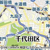 東京都千代田区一ツ橋2丁目6-1
