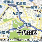東京都千代田区
