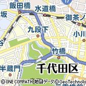 東京都千代田区九段南1丁目3-1