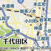 東京都千代田区神田小川町