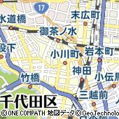 東京都千代田区神田駿河台3丁目2-11