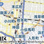 東京都千代田区神田岩本町