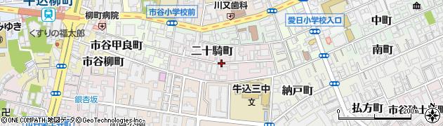 東京都新宿区二十騎町周辺の地図