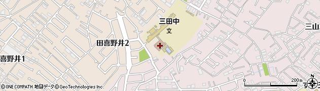 喜 田 船橋 野井 市