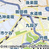 東京都千代田区富士見1丁目2-27