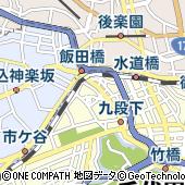 東京都千代田区富士見2丁目4-1