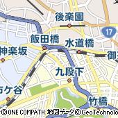 東京都千代田区飯田橋