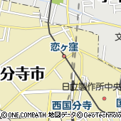 東京都国分寺市