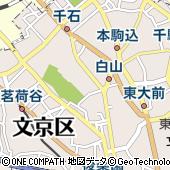 東京都文京区白山