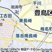 西武鉄道株式会社 東長崎駅