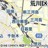 東京都荒川区西日暮里