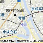 ゆうちょ銀行本店京成電鉄青砥駅出張所