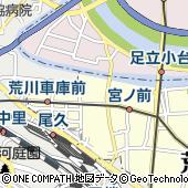 東京都荒川区西尾久6丁目13-6