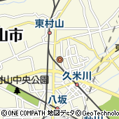 東京都東村山市