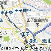 東京都北区王子