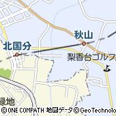 千葉県松戸市秋山600