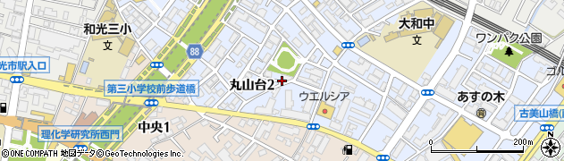 埼玉県和光市丸山台2丁目周辺の地図
