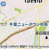 千葉県印西市中央北