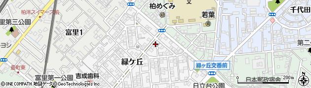 千葉県柏市緑ケ丘周辺の地図