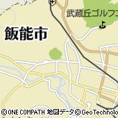 埼玉県飯能市飯能1333