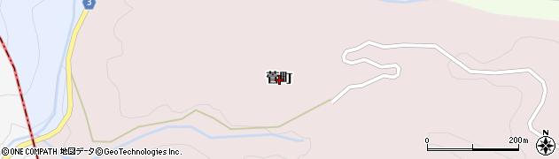 福井県越前市菅町周辺の地図