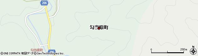 福井県越前市勾当原町周辺の地図