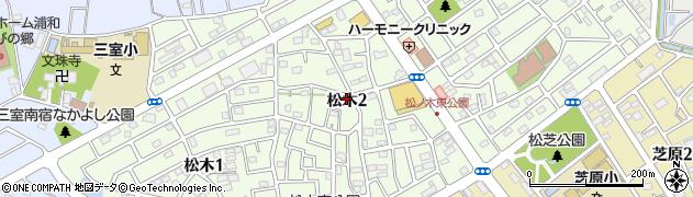 埼玉県さいたま市緑区松木周辺の地図