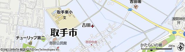 茨城県取手市吉田周辺の地図