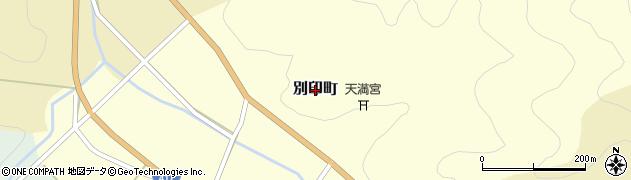 福井県越前市別印町周辺の地図