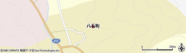 福井県越前市八石町周辺の地図