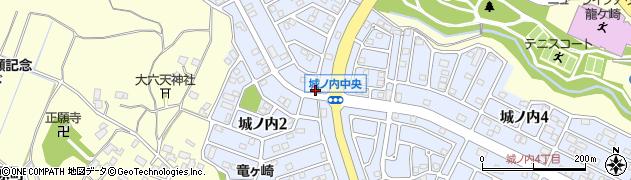 茨城県龍ケ崎市城ノ内周辺の地図