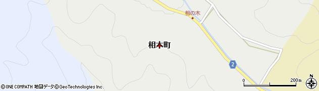 福井県越前市相木町周辺の地図