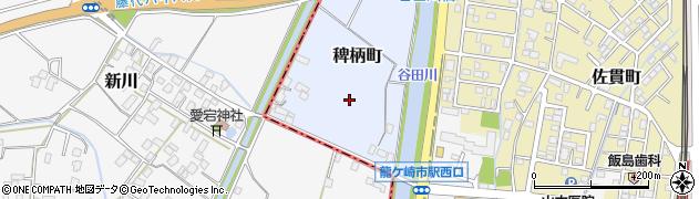 茨城県龍ケ崎市稗柄町周辺の地図