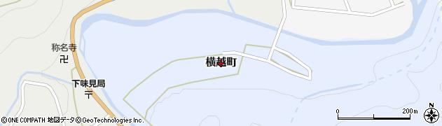 福井県福井市横越町周辺の地図