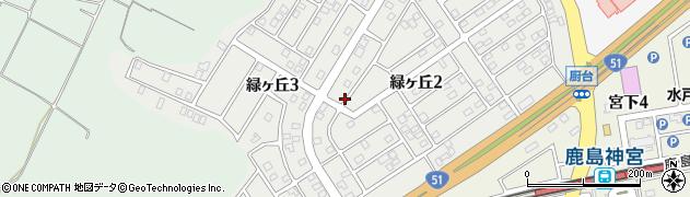 茨城県鹿嶋市緑ヶ丘周辺の地図