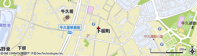 茨城県牛久市下根町周辺の地図