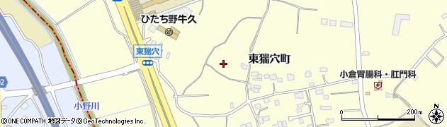 茨城県牛久市東猯穴町周辺の地図
