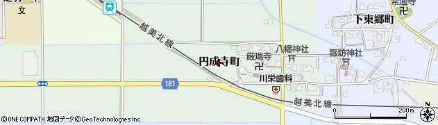 福井県福井市円成寺町周辺の地図