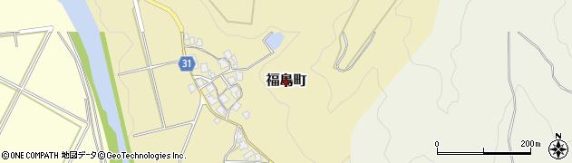 福井県福井市福島町周辺の地図