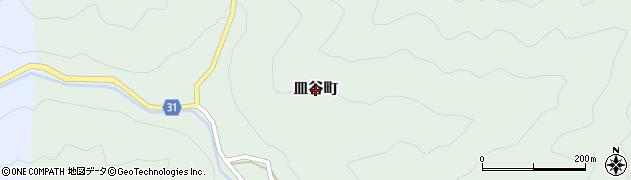 福井県福井市皿谷町周辺の地図