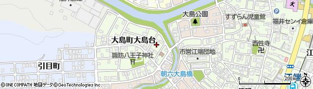 福井県福井市大島町大島台周辺の地図