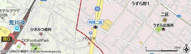 阿見二区周辺の地図
