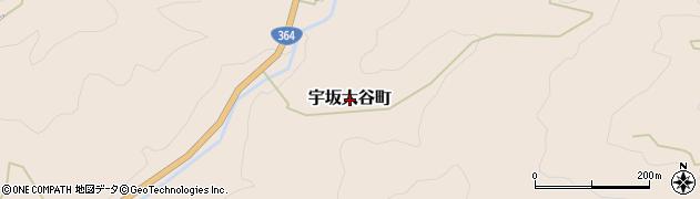 福井県福井市宇坂大谷町周辺の地図