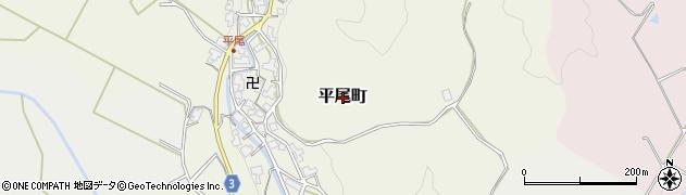 福井県福井市平尾町周辺の地図