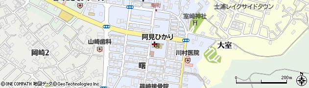 茨城県阿見町(稲敷郡)曙周辺の地図