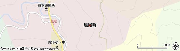 福井県福井市風尾町周辺の地図