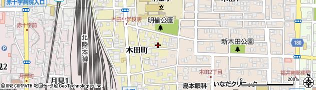 福井県福井市木田町周辺の地図
