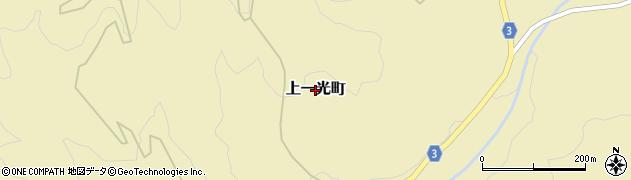 福井県福井市上一光町周辺の地図