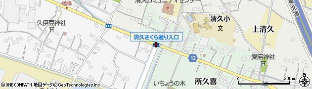 清久さくら通り入口周辺の地図